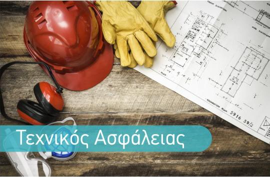Ο Εμπορικός Σύλλογος Ναυπλίου θα πραγματοποιήσει σεμινάρια Τεχνικών Ασφαλείας