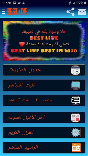 تحميل تطبيق  BEST LIVE APK  أفضل تطبيق مشاهدة القنوات المشفرة و الافلام مجانا للاندرويد الاصدار الاخير