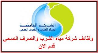 اعلان عن وظائف شركة مياه الشرب والصرف الصحي - اعلان رقم 3 لسنة 2020