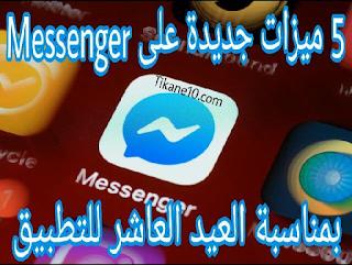 5 خاصيات سيتم إضافتها لتطبيق Messenger قريباً