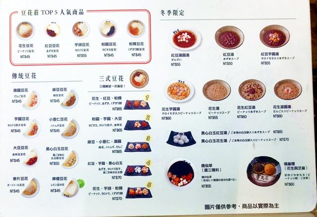豆花莊菜單