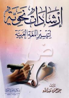حمل كتاب إرشادات نحوية لتيسير اللغة العربية - محمد محمود عبد الله