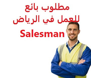 Seller is required to work in Riyadh  To work for a food company in Riyadh  Type of shift: full time  Experience: Previous experience working in the field of honey, nutritional supplements, and organic food To be good-looking tact He must have a valid residence permit, transferable  Salary: to be determined after the interview