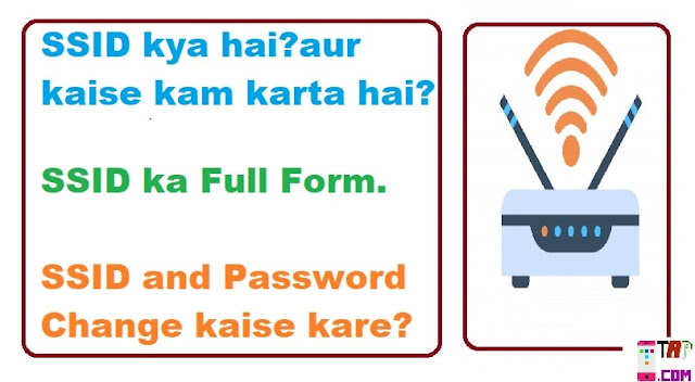 SSID kya hai? How to change WIfi name and password?SSID Full Form.