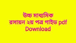 উচ্চ মাধ্যমিক রসায়ন ২য় পত্র গাইড pdf Download