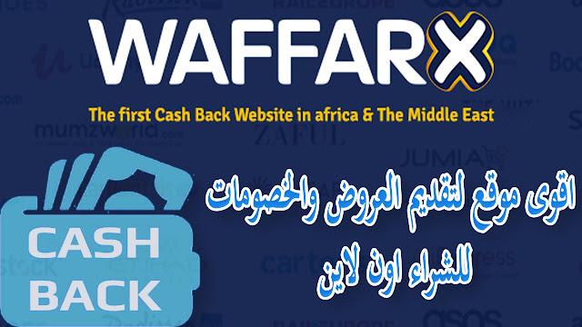 كيفية الربح عند الشراء اون لاين مع موقع waffarx