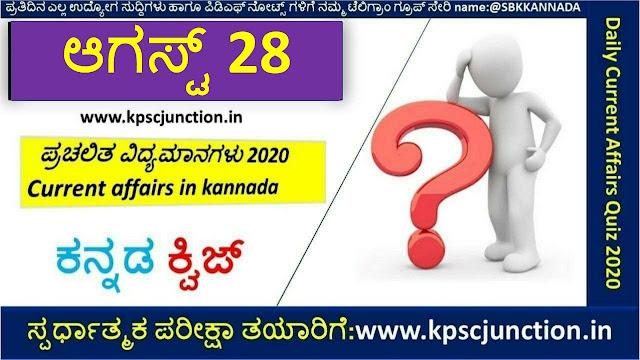SBK KANNADA DAILY CURRENT AFFAIRS QUIZ AUGUST 28,2020