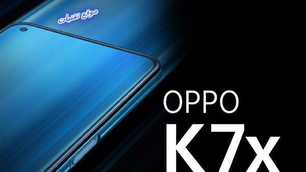 سعر ومواصفات هاتف اوبو Oppo K7x مع بطارية 5000 مللي امبير