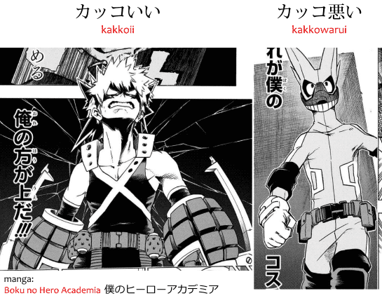 Difference between kakkoii and kakkowarui shown in the manga boku no hero academia