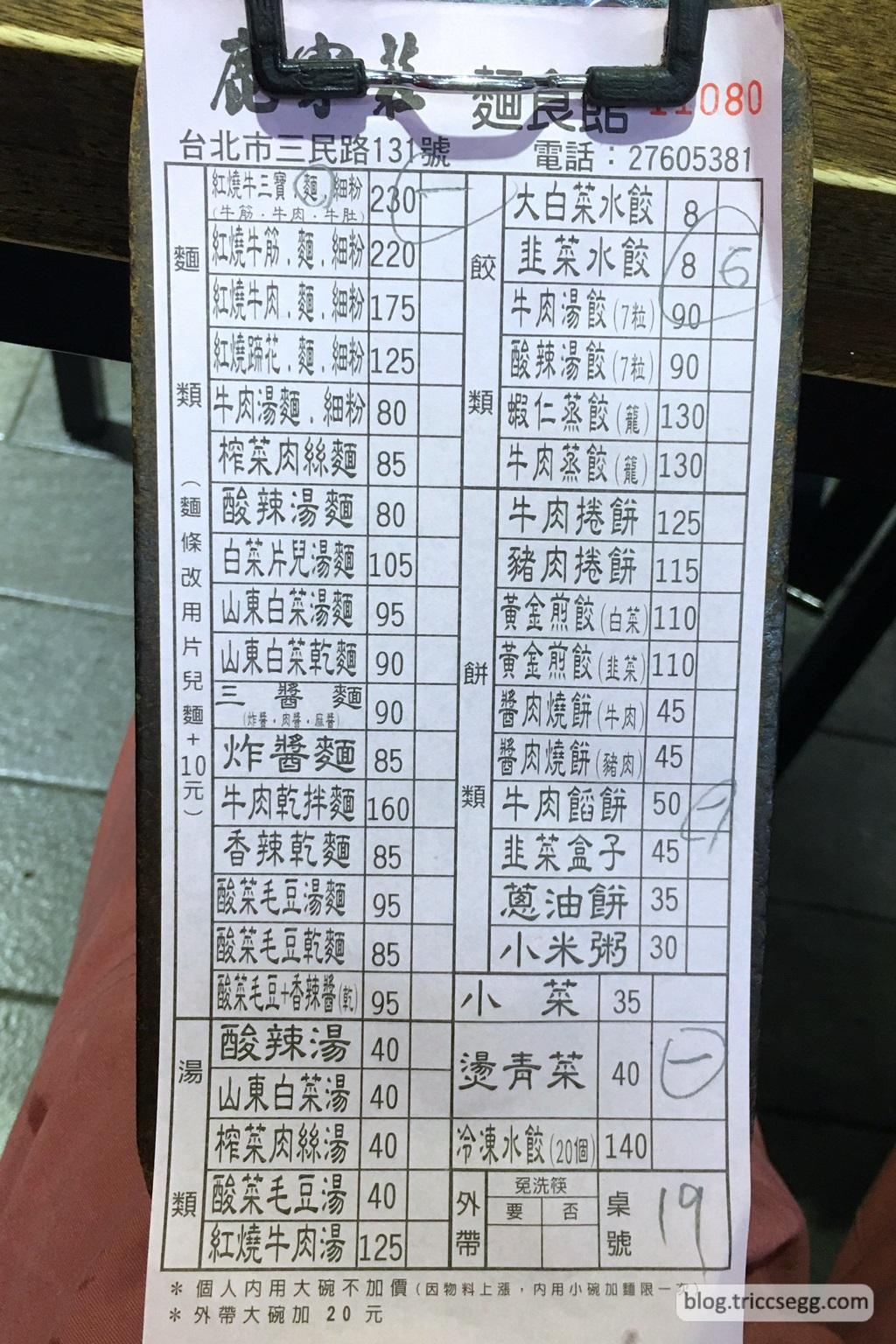 鹿家莊菜單.jpg