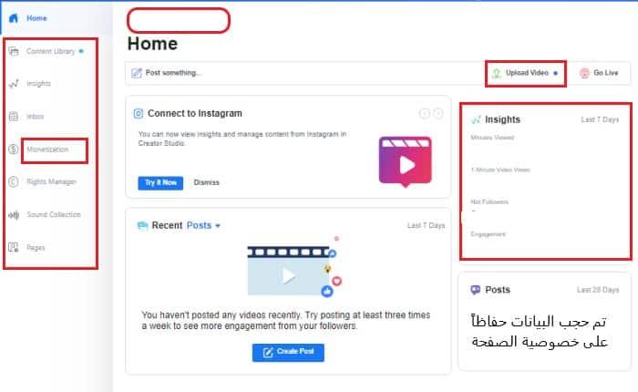 صورة-تشرح-ستوديو-صناعة-المحتوى-على-منصة-فيسبوك