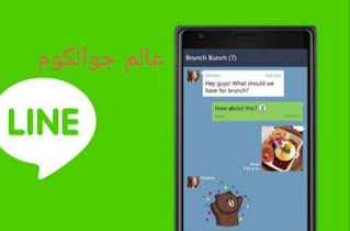 تحميل برنامج لاين ماسنجر آخر إصدار2021 Download Line Messenger Latest version 2021