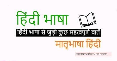 Hindi Bhasha और हिंदी भाषा की विशेषताएँ, HINDI MEANING , exam sahayta