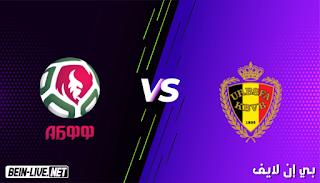 مشاهدة مباراة بلجيكا وبيلاروسيا بث مباشر اليوم بتاريخ 08-09-2021 في تصفيات كأس العالم