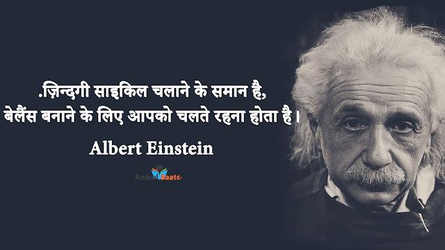 Albert Einstein Quotes in Hindi  image