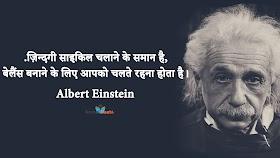 Albert Einstein Quotes in Hindi - अल्बर्ट आइंस्टीन के अनमोल विचार