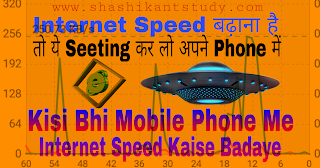 mobile-internet-speed-fast-kaise-kare