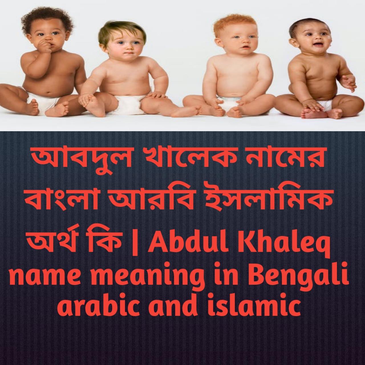 আবদুল খালেক নামের অর্থ কি, আবদুল খালেক নামের বাংলা অর্থ কি, আবদুল খালেক নামের ইসলামিক অর্থ কি, Abdul Khaleq name meaning in Bengali, আবদুল খালেক কি ইসলামিক নাম,