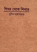 Shikhor Theke Shikhore by Sunil Gangopadhyay