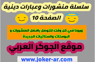 سلسلة منشورات وعبارات اسلامية مكتوبة الصفحة 10 بوستات دينية ستاتيات فيسبوك - موقع الجوكر العربي