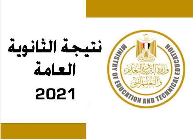 نتيجة الثانوية العامة 2021