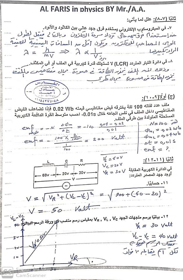 إجابة امتحان الفيزياء للثانوية الأزهرية 2019 10