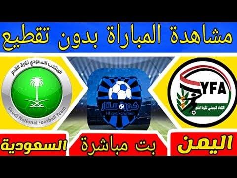 مشاهدة مباراة السعودية واليمن بث مباشر 10-09-2019 في تصفيات آسيا المؤهلة لكأس العالم 2022