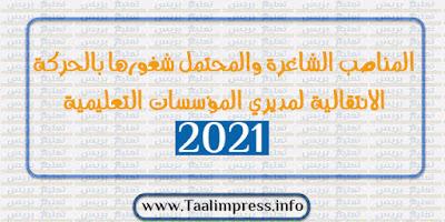 المناصب الشاغرة والمحتمل شغورها بالحركة الانتقالية لمديري المؤسسات التعليمية 2021