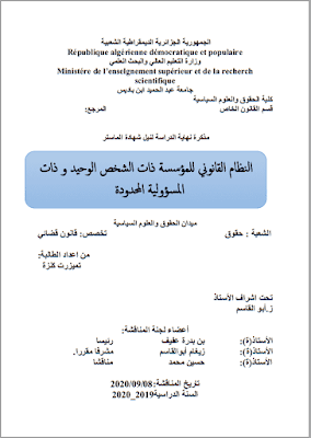 مذكرة ماستر: النظام القانوني للمؤسسة ذات الشخص الوحيد وذات المسؤولية المحدودة PDF