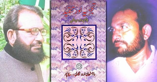 Tajziya-aur-Tanqeed_Arshad-Abdul-Hameed