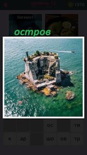 в середине моря стоит остров на котором размещена крепость разрушенная