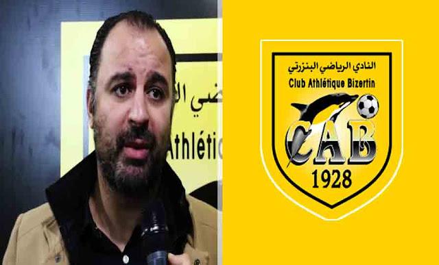عبد السلام السعيداني : أعلن إنسحابي من رئاسة النادي البنزرتي