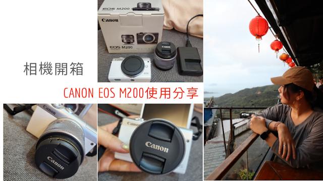 Canon EOS M200開箱