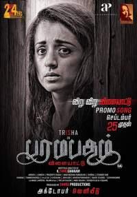 Paramapadham Vilayattu 2021 Full Movie Tamil Telugu Malayalam 480p