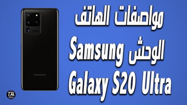 مواصفات الهاتف الوحش Samsung Galaxy S20 Ultra
