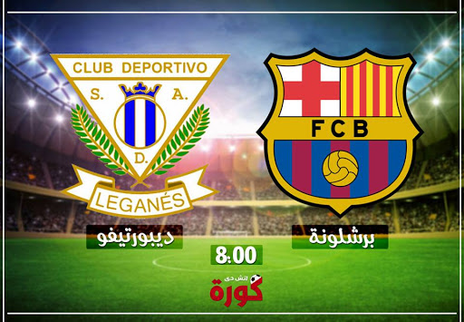 مشاهدة مباراة برشلونة وليغانيس بث مباشر اليوم 26-9-2018 الدوري الأسباني