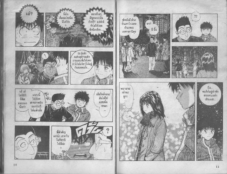 I's - หน้า 4