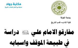 رسالة ماجستير : مفارقوا الأمام علي( عليه السلام) pdf- دراسة في طبيعة الموقف وأسبابه