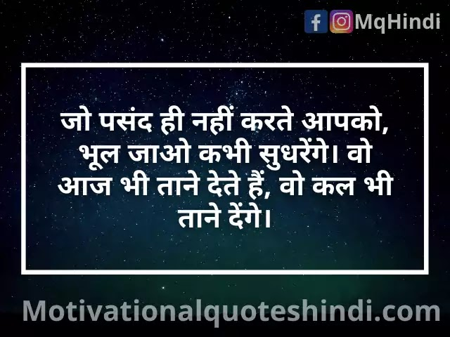 Kuch Log Quotes