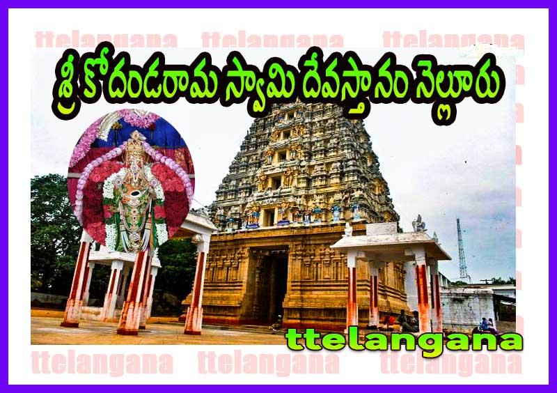 శ్రీ కోదండరామ స్వామి దేవస్తానం నెల్లూరు చరిత్ర పూర్తి వివరాలు History of Sri Kodandarama Swamy Devasthanam Nellore