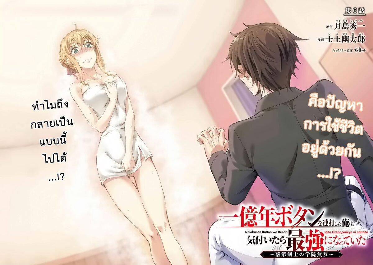 อ่านการ์ตูน Ichioku-nen Button o Renda Shita Ore wa Kizuitara Saikyou ni Natteita ตอนที่ 6 หน้าที่ 2