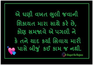 image gujarati shayari for shayari ka khajana