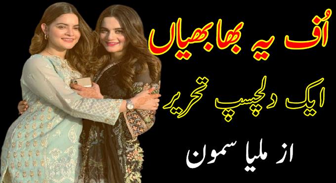 Urdu sachi kahani Shor | Urdu emotional sachi story | Sachi kahaniyan | اردو سچی کہانی شور تحریر ملیا سمون