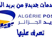 خدمة في دارك و أمانتك و سبقلي من بريد الجزائر تعرف عليهم