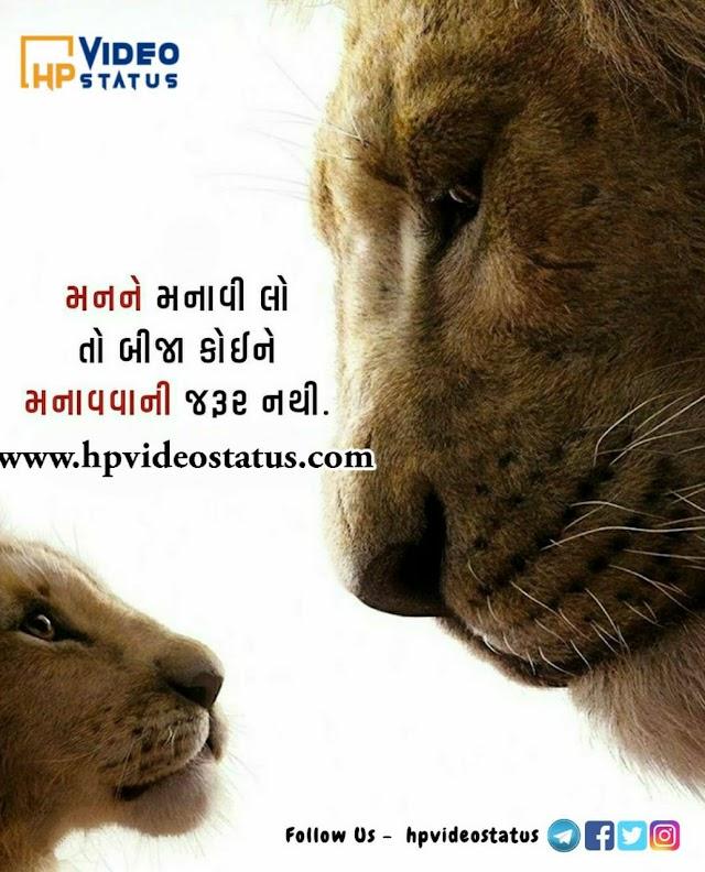 મન ને માનવી લો | Shayari In Gujarati | Hp Video Status