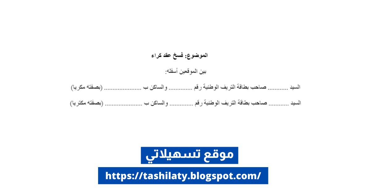 نموذج فسخ عقد كراء Word احترافي بالمغرب