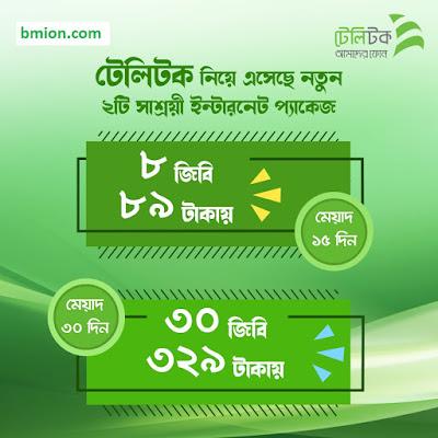 Teletalk  8GB 89Tk & 30GB 329Tk Internet Offer 2020