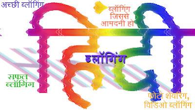 Blogging tips in Hindi based on hindi blog directory compilation