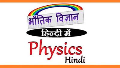 भौतिक विज्ञान (Physics in Hindi)