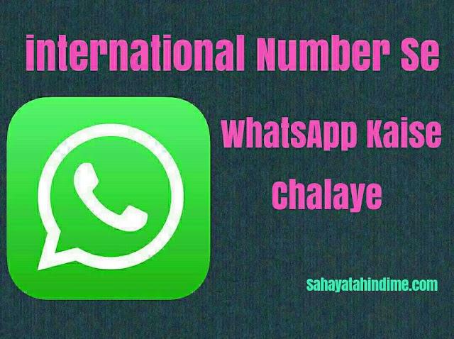 International number se WhatsApp Kaise Chlaye